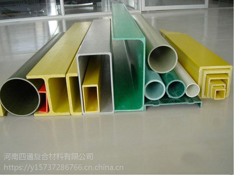 玻璃钢管道圆管角钢拉挤型材工字围护栏弯头矩形标志桩玻璃钢方管
