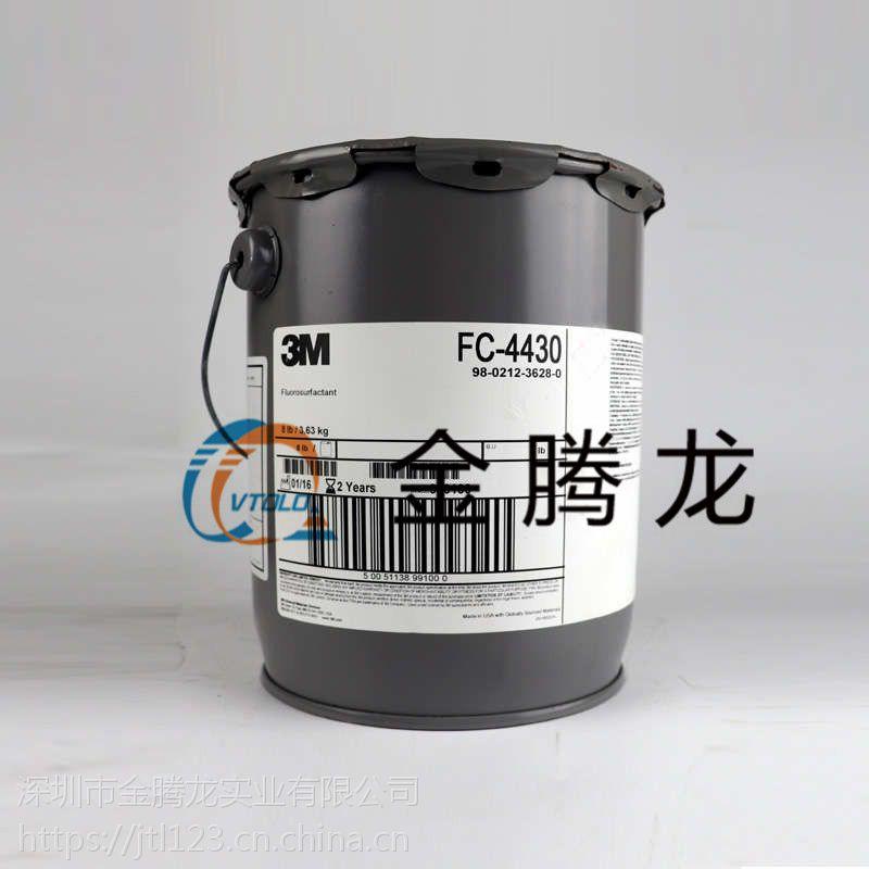 3M氟表面活性剂 FC-4430