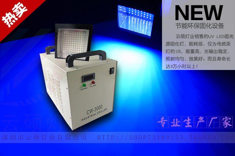 深圳云硕uv胶设备 加工定制395波长丝网印油墨固化 300w紫光uv胶固化设备