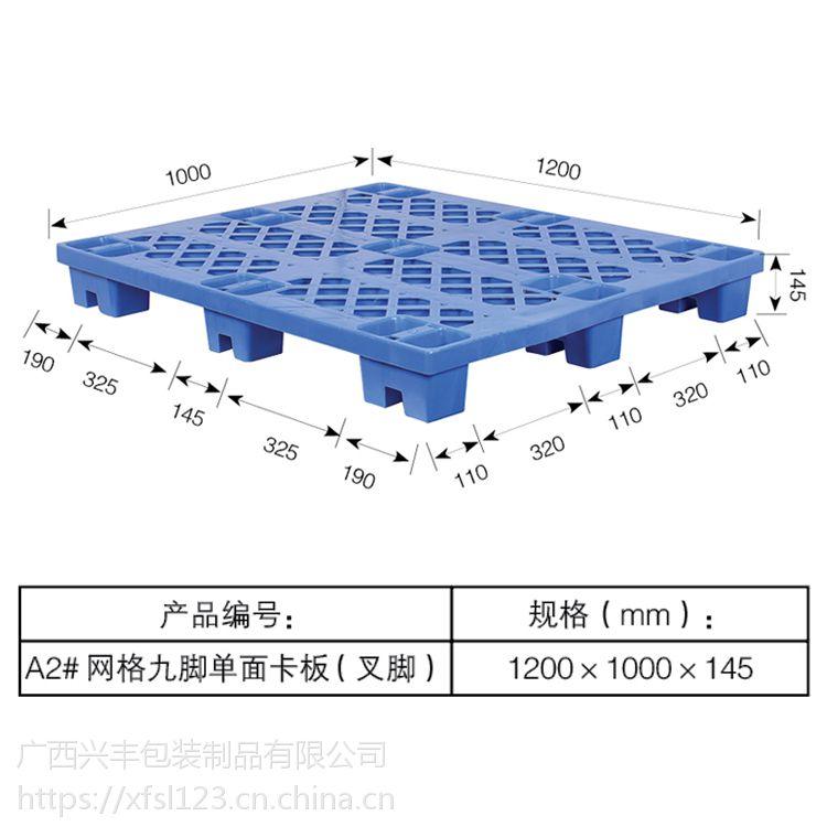 供应广西钦州网格九脚塑胶塑料托盘叉车板长方形物流仓库货物防潮栈板卡板