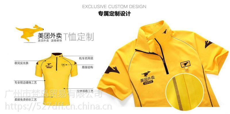 夏季新款广州团体定制服装_广告LOGOT恤定制_我们只为定制而生