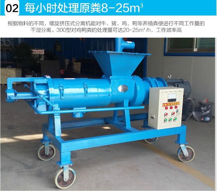 新农业清洁固液分离机 润众 能耗低固液分离机