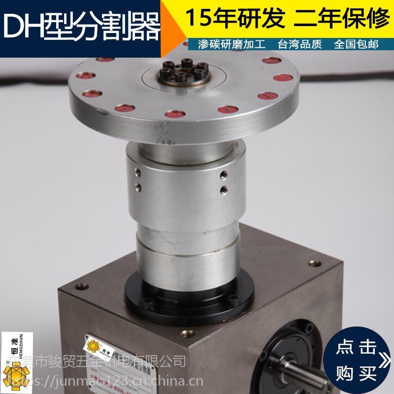厂家直销恒准45DH间歇凸轮分割器升降摇摆型凸轮分度器15年研发