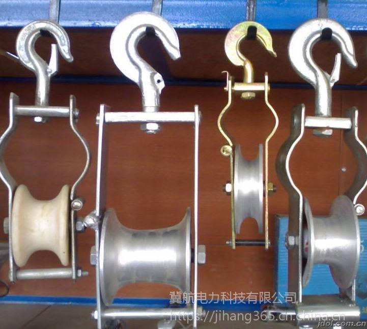 上海供应冀航JH多款优质铝合金放线滑车