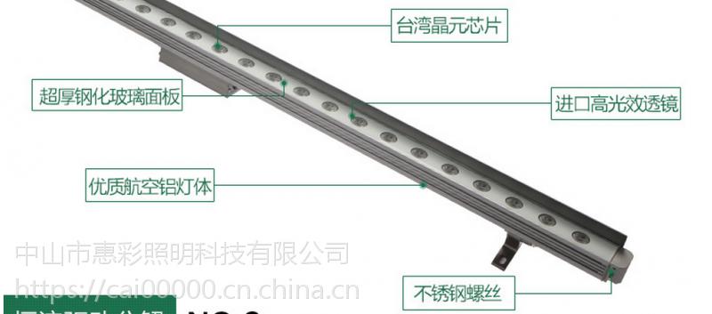 36WDMX512洗墙灯