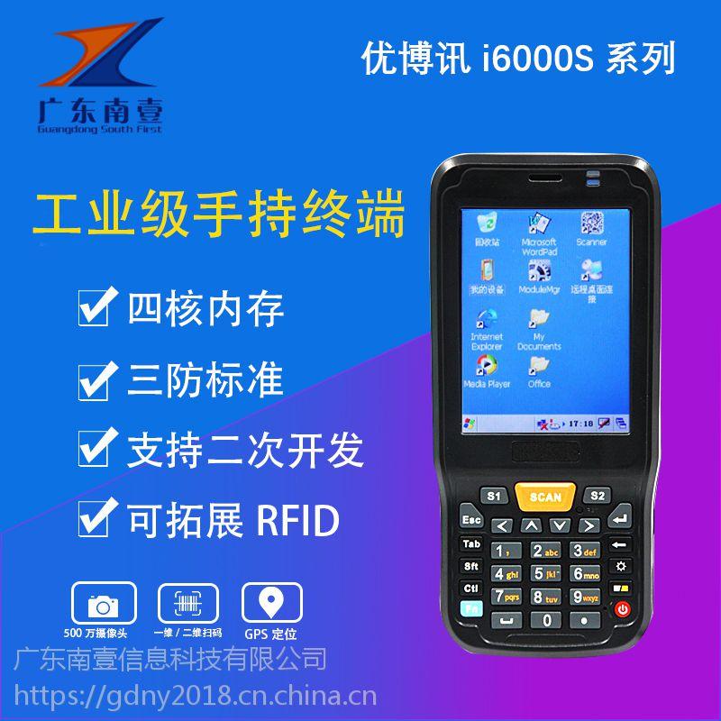 广东南壹 优博讯i6000SWB 数据采集器 pda手持机 工业手持智能终端 盘点机