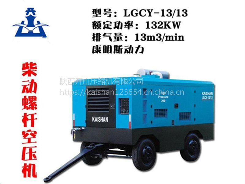 陕西开山27立方牌柴油移动螺杆空压机BKCY-27/22 西安柴移空压机出租出售