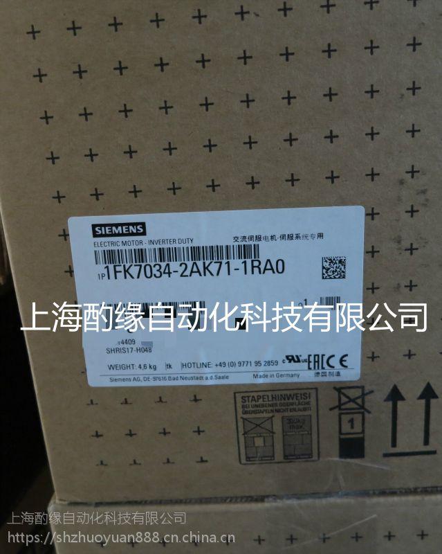1FK7033-7AK71-1DA0上海酌缘现货供应