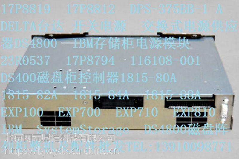 23R0537 17P8794 116108-001 DS4800 磁盘柜控制器SP