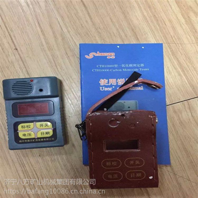 厂家直销CTH1000一氧化碳测定器