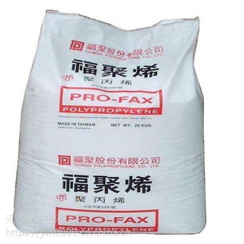 PP 台湾李长荣 7433 注塑级、高抗冲、耐水解、