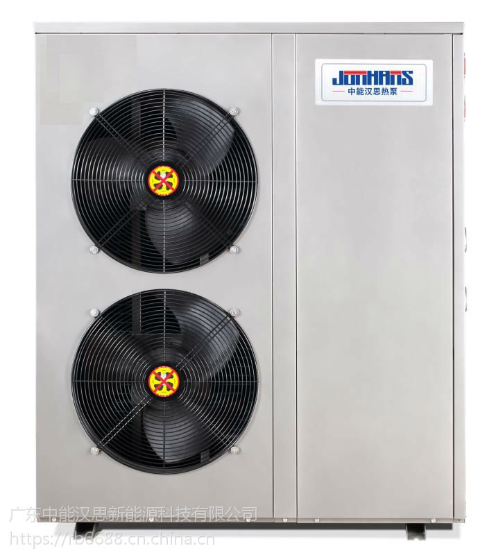 广东中能汉思空气能户式冷暖热泵机组