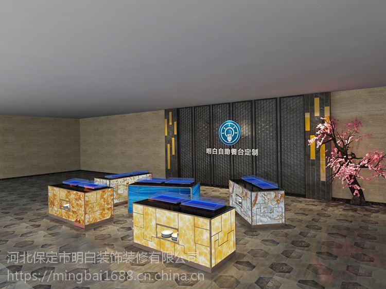 石材自助餐台 自助餐台设计定制 酒店餐台 多功能餐台 机关餐台