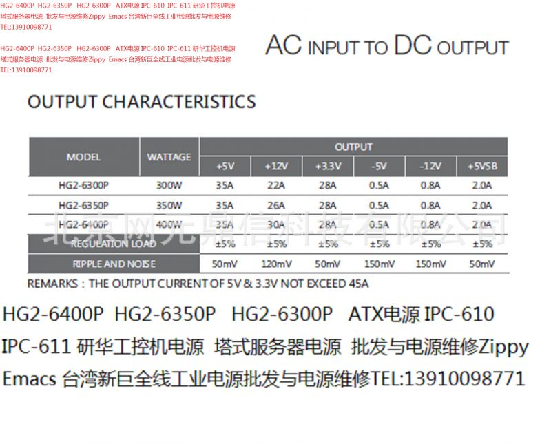 HG2-6300P电源参数