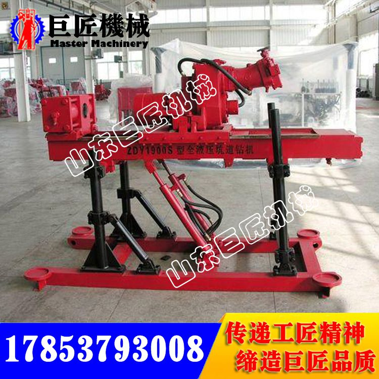 华夏巨匠直销ZDY-1900S煤矿用双泵全液压坑道钻机