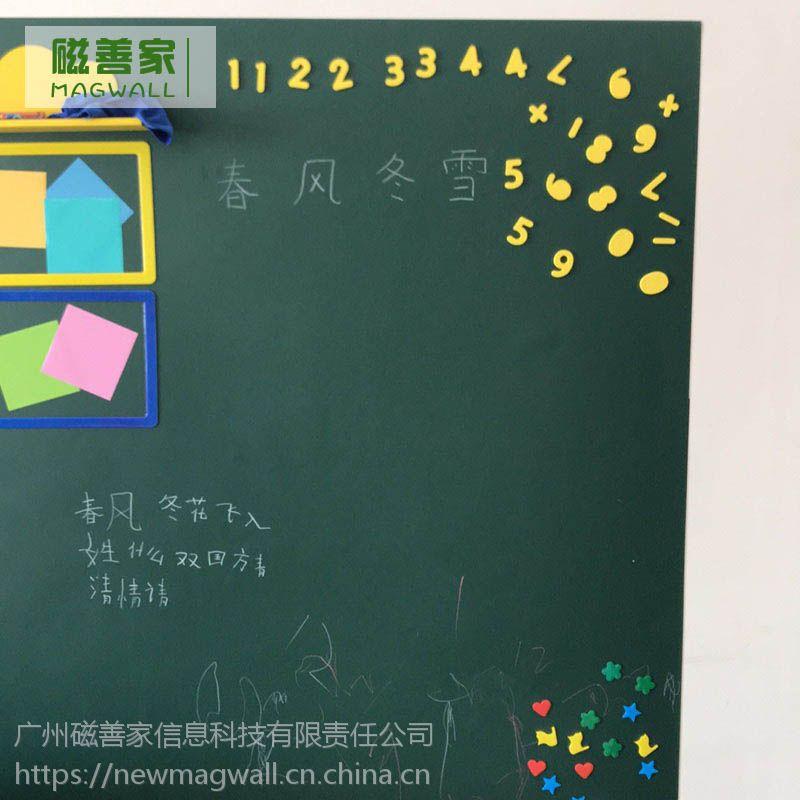 磁善家儿童DIY涂鸦宝宝画板无尘书写儿童房卧室PP膜磁性绿板墙贴定制