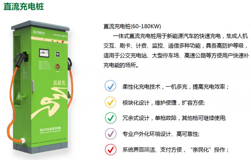 电动汽车充电桩/电动车充电桩/广西充电桩/南宁充电桩