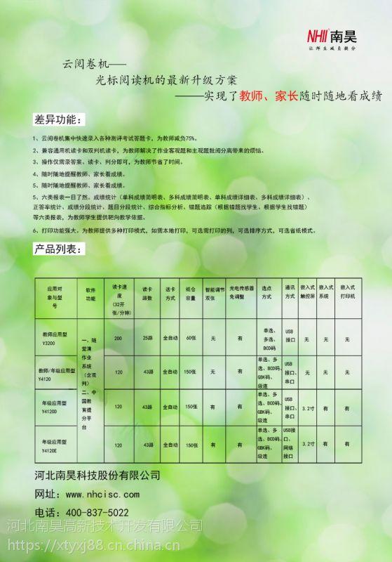 南昊厂家直销教师应用型—S4040