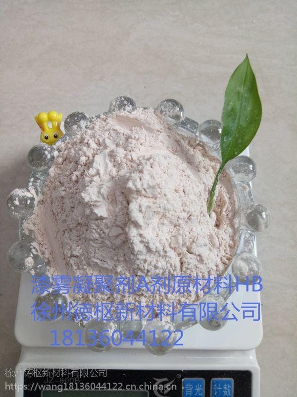 徐州徳枢新材料,油漆消粘剂,絮凝剂原材料,漆雾凝聚剂DS-HB