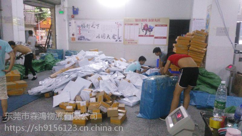 寮步电商小包集运台湾价格低 三日达