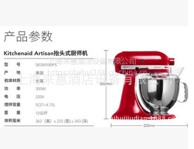 美国厨宝KitchenAid 5KSM150PS 桌上型多功能搅拌机