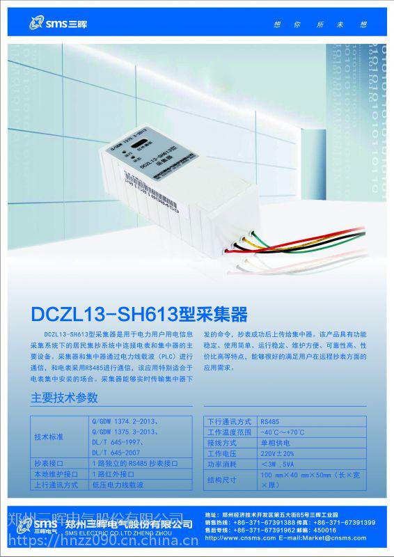 DCZL13-SH613--郑州采集器 郑州II型采集器市场上的模块化产品--三晖品牌