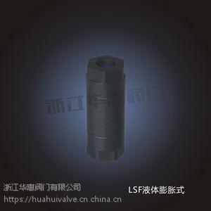 LSF液体膨胀式蒸汽疏水阀
