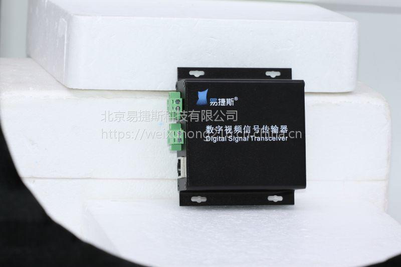 安防监控传输设备 强力推荐 安装方便 双绞线同轴等两芯线即可 数字视频信号传输器