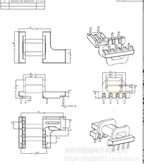 EPC13变压器骨架 卧式4+2+2针 有配套磁芯销售