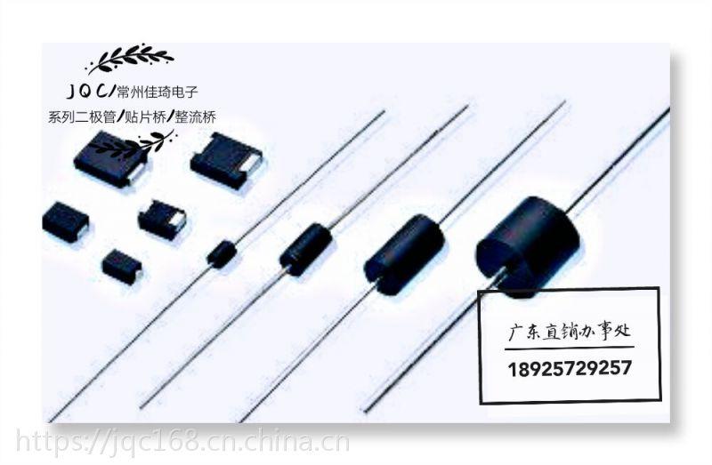 厂家供应全系列插件贴片整流二极管-常州佳琦广办