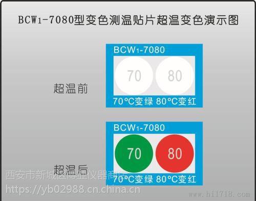供应70度/80度测温贴片,测温贴片哪有卖18992812558