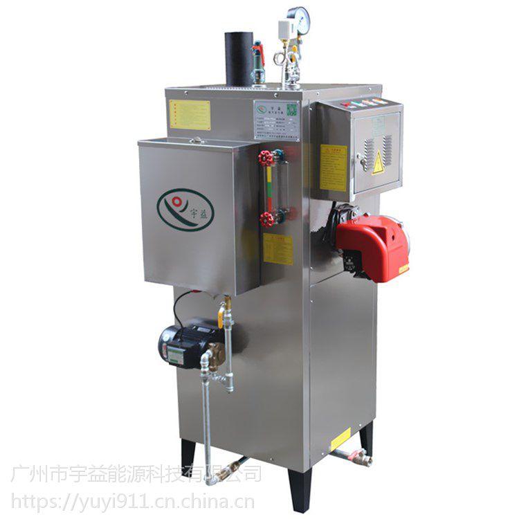 80公斤蒸汽量 宇益牌低压燃油蒸汽发生器 食品、化工、蒸海鲜锅