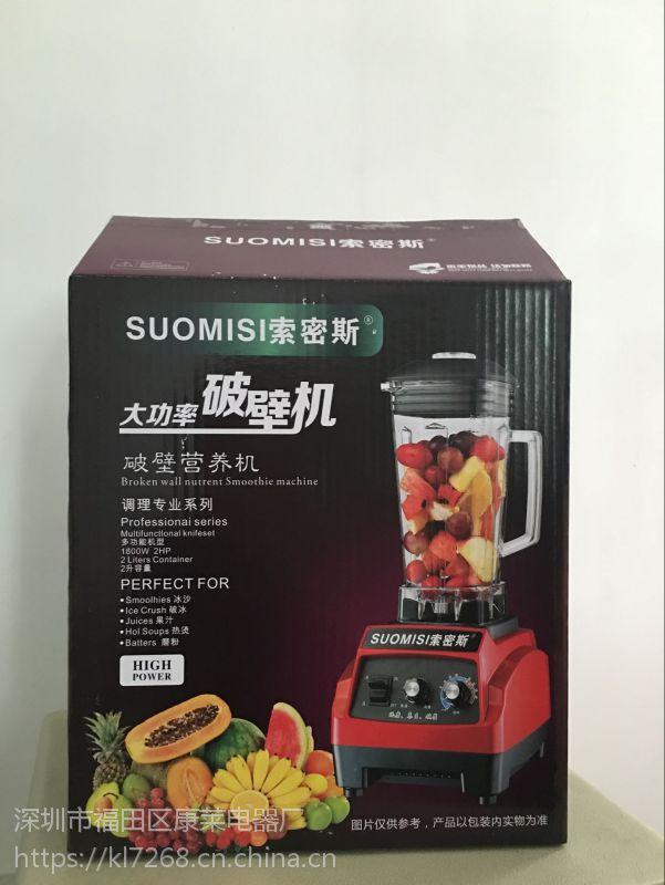 全自动多功能料理机 搅拌机榨汁机 家用现磨无渣破壁机跑江湖礼品
