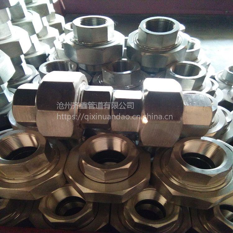 生产碳钢承插焊活接头 螺纹活接头 保材质 沧州齐鑫