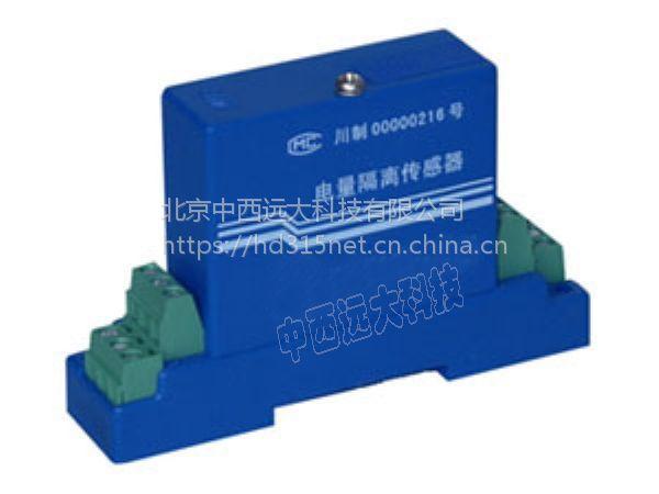 中西 电量隔离传感器 型号:WBV124S01-1 库号:M405738