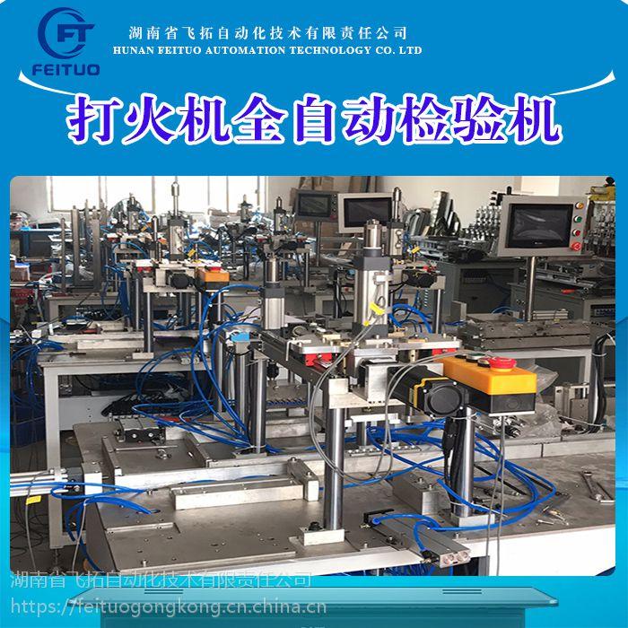 打火机生产设备,飞拓自动化,全自动检验机,湖南厂家,组装机器,FT-JY