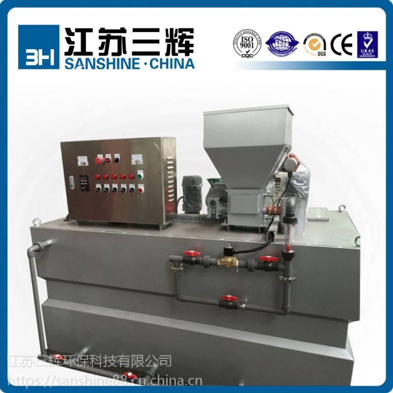 【三辉】三腔加药装置,全自动不锈钢干粉加药装置,水处理配套设备