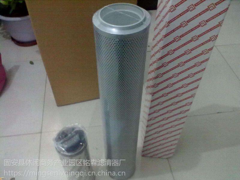 黎明滤芯TZX2-630*10~30um由固安【铭森滤清器厂家生产】质量-***
