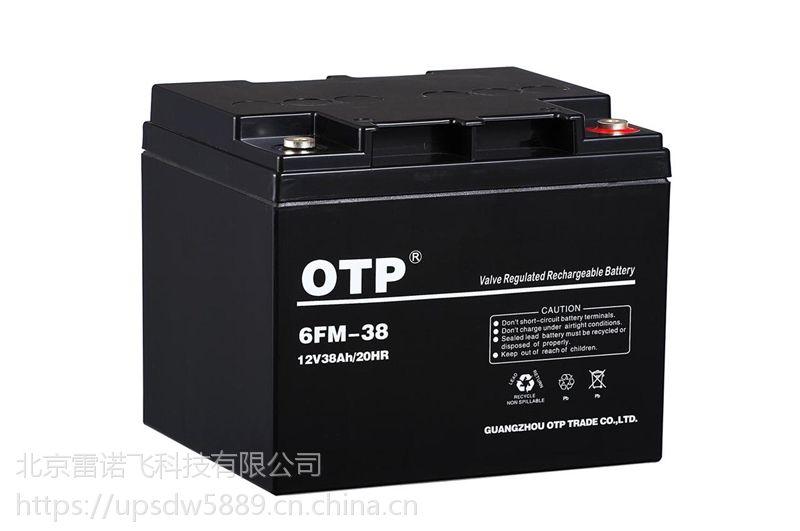 OTP蓄电池6FM-65///12V65AH官网 零售