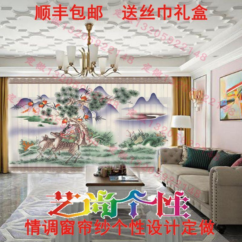 轻奢富贵装饰窗帘中式客厅 中国风用复古装修大气飘窗纱纱帘定做 艺尚个性情调窗帘纱 时尚艺术窗纱画