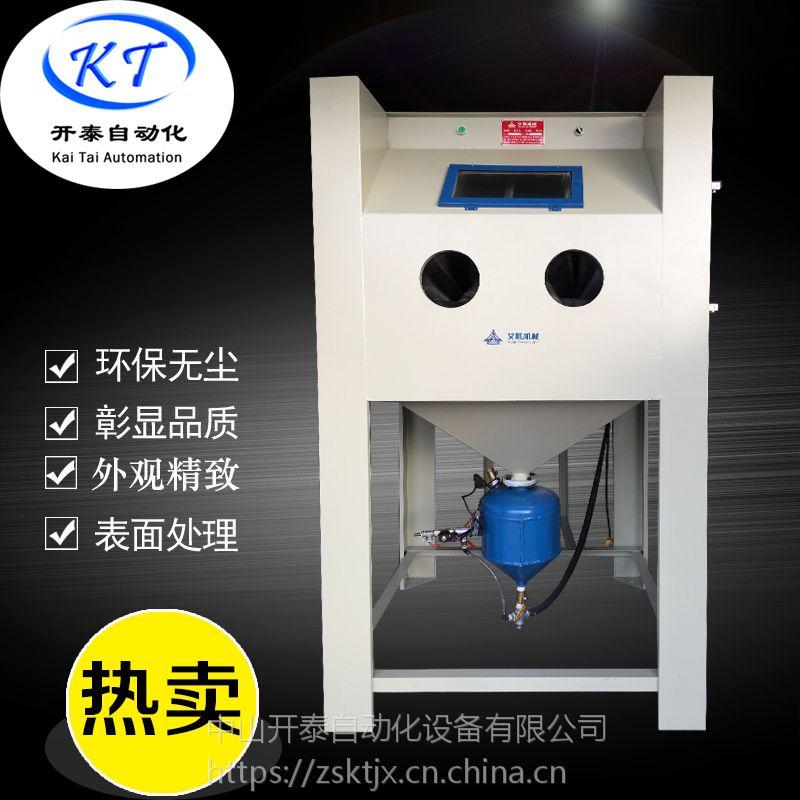 广州喷砂机 开泰9080箱型加压喷砂机 非标定制