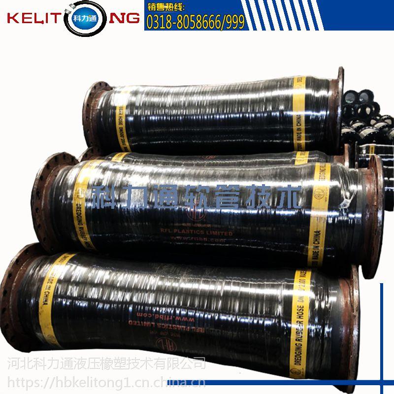 科力通专业供应法兰式天然橡胶软管 大口径挖泥船橡胶软管 港口河道疏浚胶管