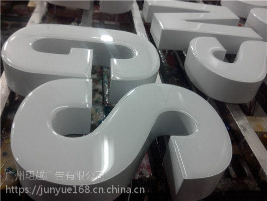 广州珺越广告树脂发光字专业制作床厂家!