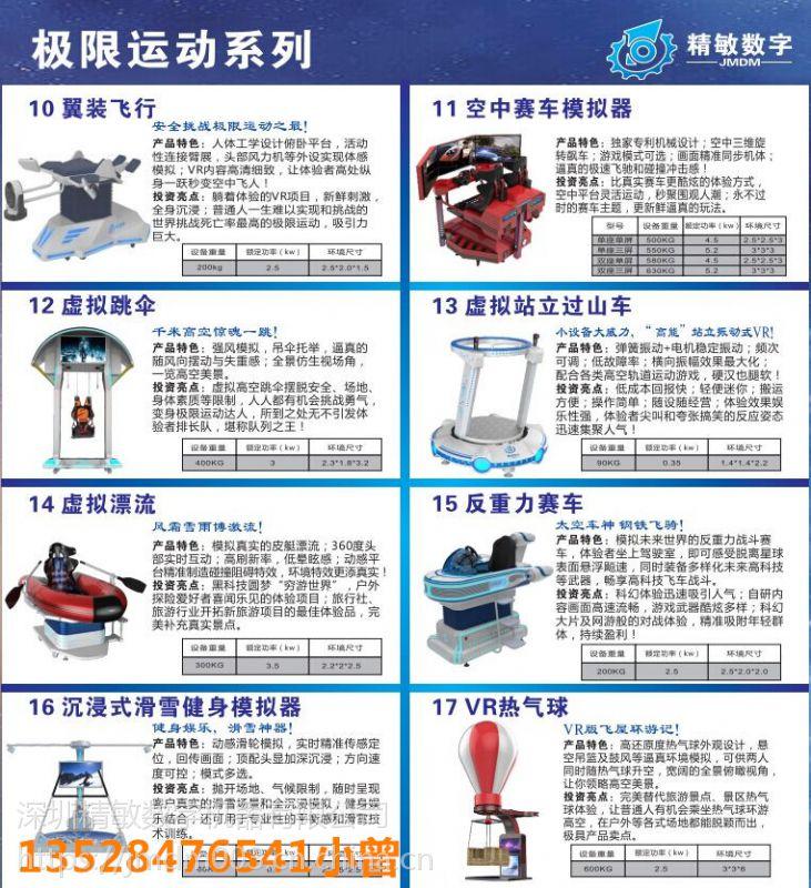 出租9DVR跳伞 VR漂流摩托车VR骑马射击狩猎一站式设备价格实惠