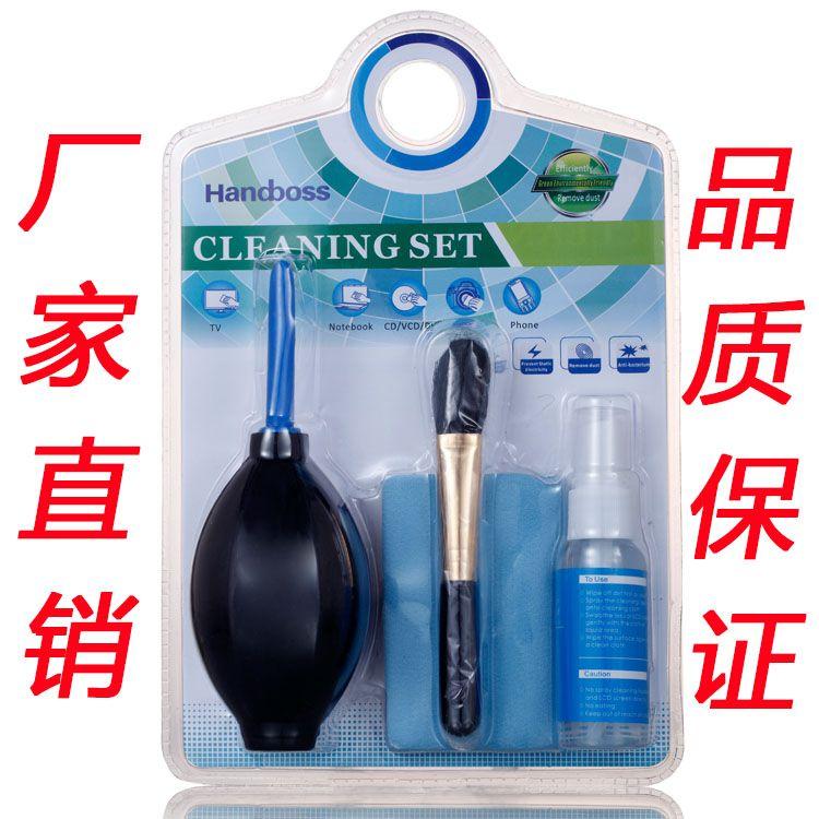 数码相机清洁礼品 电脑手机清洁套装 液晶屏喷雾清洗用品 镜头护理养护产品