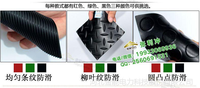 5mm绝缘胶垫 绝缘胶板 阳泉 厂家包邮