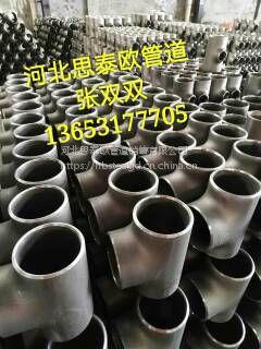 思泰欧生产碳钢90度弯头 变径弯头 三通 大小头 新材纯无缝高端产品