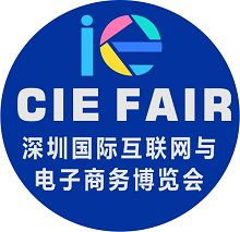 2018第4届深圳国际互联网与电子商务博览会(CIE)