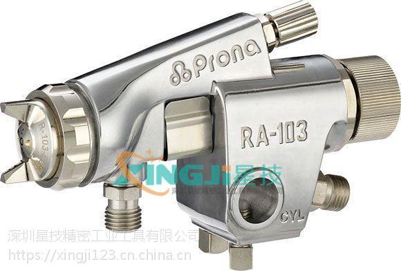 供应气动工具喷漆枪台湾宝丽RA-103自动喷枪