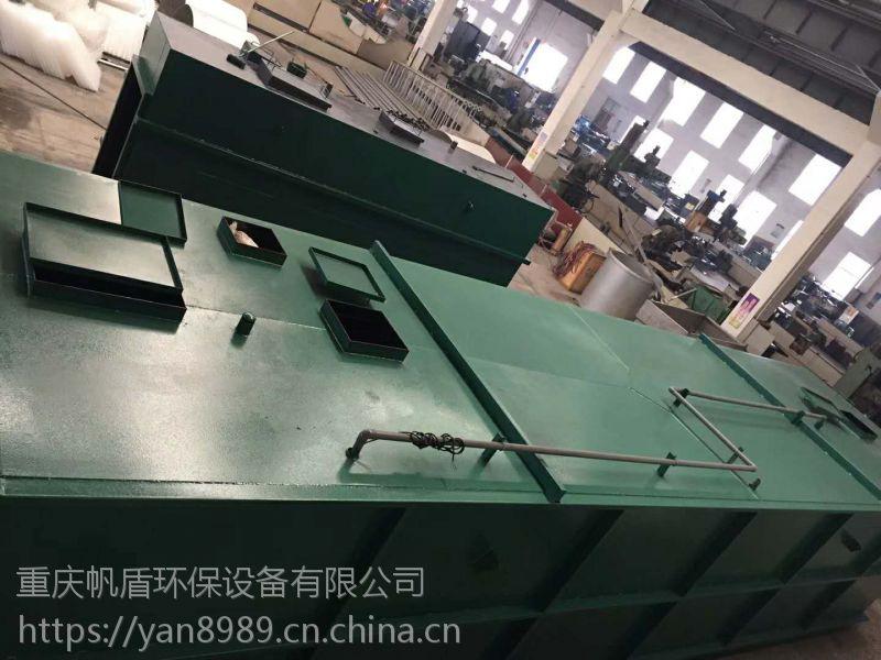 污水处理设备生产厂家 重庆帆盾保证验收